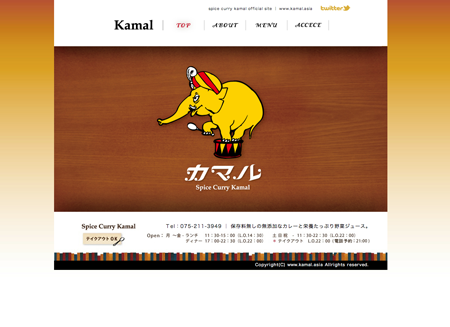 Spice Curry KAMAL WEB SITE UP!_e0170538_1740591.png