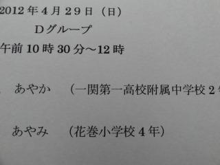 勉強会スタート_d0165645_1151974.jpg