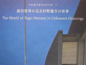 第11回村野藤吾建築設計図展シンポジウム_d0245357_1533876.jpg