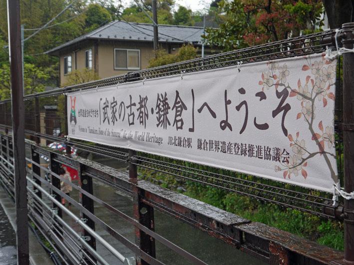 5・26里山2nd企画のポスターが円覚寺掲示板に!_c0014967_14152993.jpg