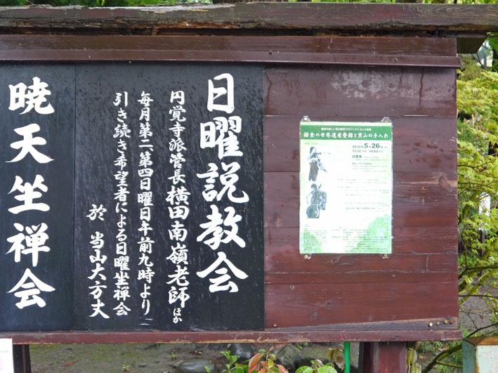 5・26里山2nd企画のポスターが円覚寺掲示板に!_c0014967_1455046.jpg