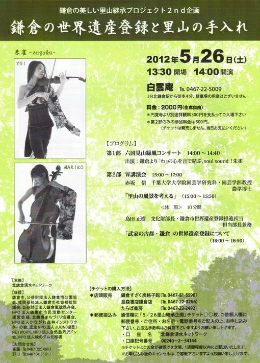5・26里山2nd企画のポスターが円覚寺掲示板に!_c0014967_1482119.jpg