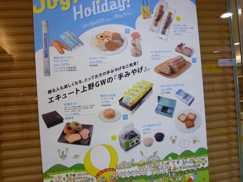 【上野情報】ecute(エキュート)上野を散策!_c0152767_2223727.jpg