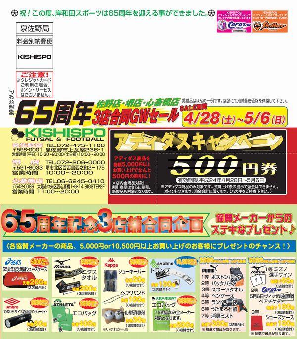 岸和田スポーツ生誕65周年記念セール第2_e0157573_9341427.jpg