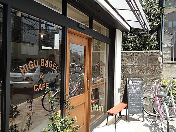 HIGU BAGELでベーグルランチ_e0230011_1610978.jpg