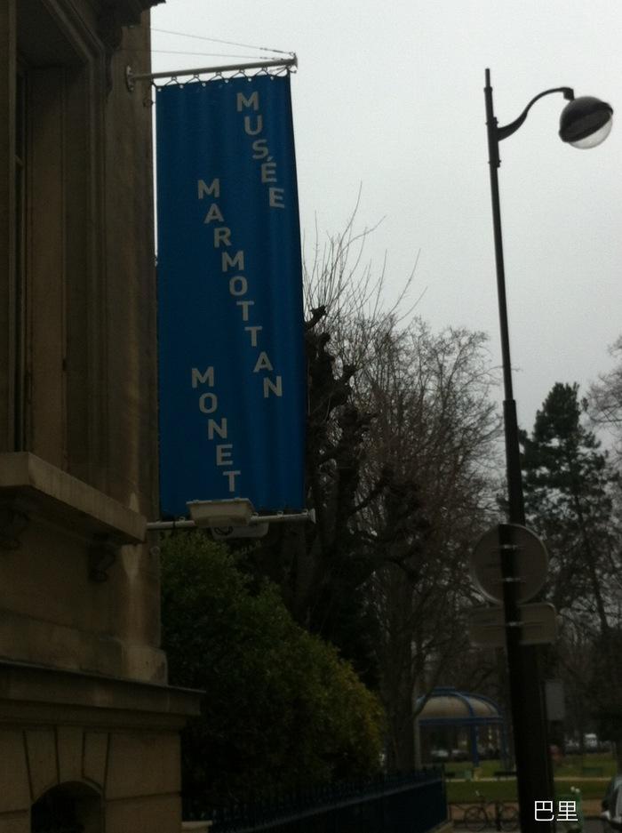 2012 2月 パリ マルモッタン美術館_f0062122_6274296.jpg