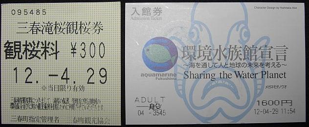 福島_f0157823_21241621.jpg