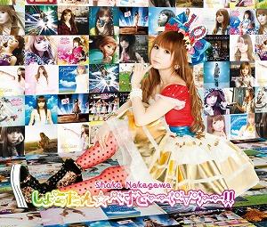「10元突破!SHOKO NAKAGAWA LV UP LIVE 超☆野音祭」を3つのメディアでマルチにライブを繰り広げます!!_e0025035_1561924.jpg