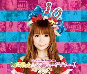 「10元突破!SHOKO NAKAGAWA LV UP LIVE 超☆野音祭」を3つのメディアでマルチにライブを繰り広げます!!_e0025035_1564215.jpg