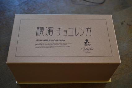 横濱チョコレンガ_e0228938_1843596.jpg