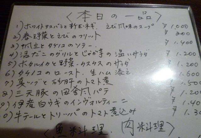 SABOT @札幌_c0100865_9342574.jpg
