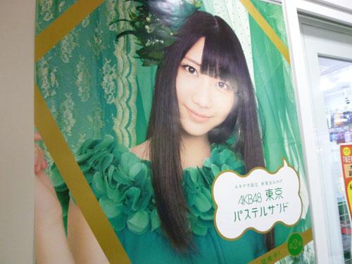 AKB48東京パステルサンド_c0152767_22211410.jpg