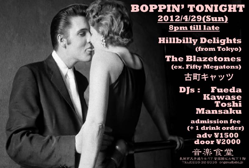 本日BOPPIN\' TONIGHTです。&タトゥートリップ無事終了。 _c0187684_18383452.jpg