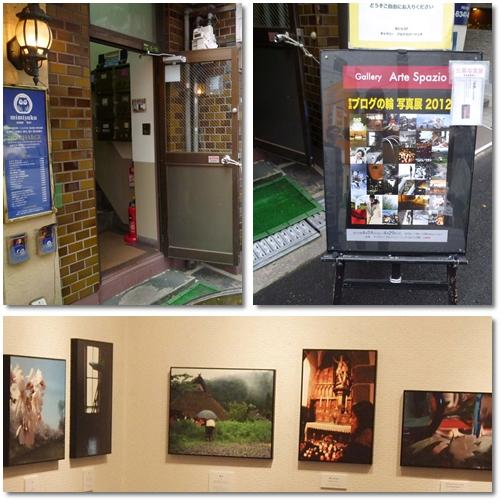 ブログの輪 写真展2012_d0078486_7385554.jpg