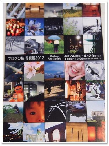 ブログの輪 写真展2012_d0078486_8305454.jpg