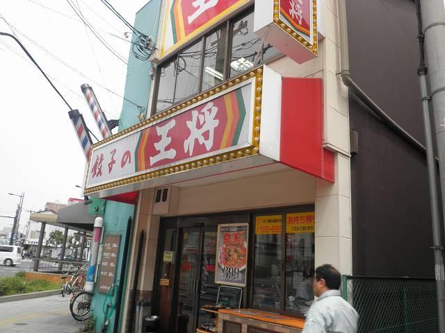 餃子の王将   関目店_c0118393_1522123.jpg