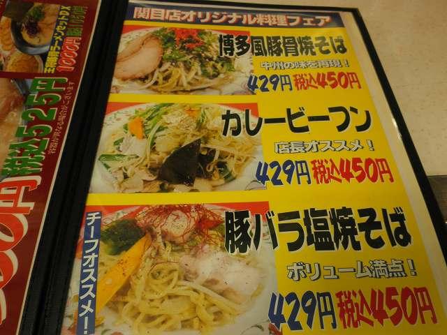 餃子の王将   関目店_c0118393_15252465.jpg