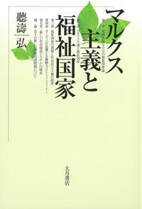 未来社会と社会主義を考える-社会主義理論学会_c0236527_9385875.jpg