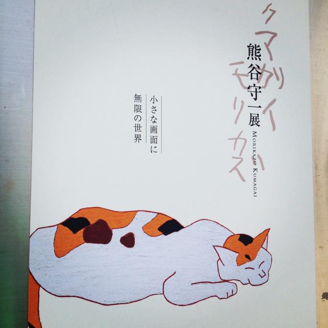 『 熊谷守一展 』_a0122528_20543331.jpg