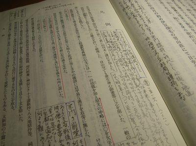 御書の全頁拝読_c0180341_2034221.jpg