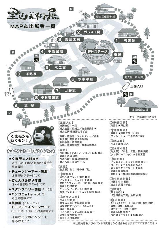第10回 里山美術展  いよいよ開催!!  5/2〜5/6_f0159642_2061797.jpg