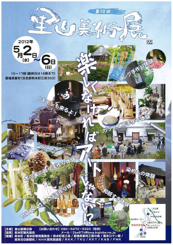 第10回 里山美術展  いよいよ開催!!  5/2〜5/6_f0159642_206489.jpg