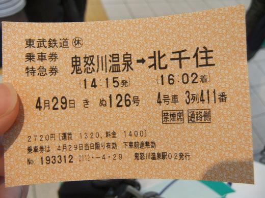 f0019846_1053174.jpg