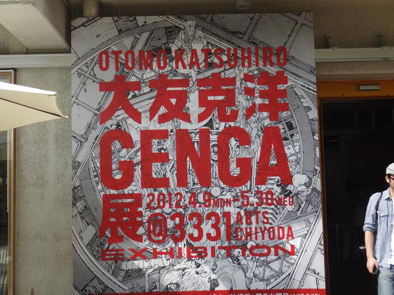 ボストン美術館展と大友克洋GENGA展_a0119856_0203448.jpg