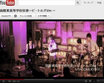 誕生62周年、歌い続けられる函館東高校歌_f0147468_1720522.jpg