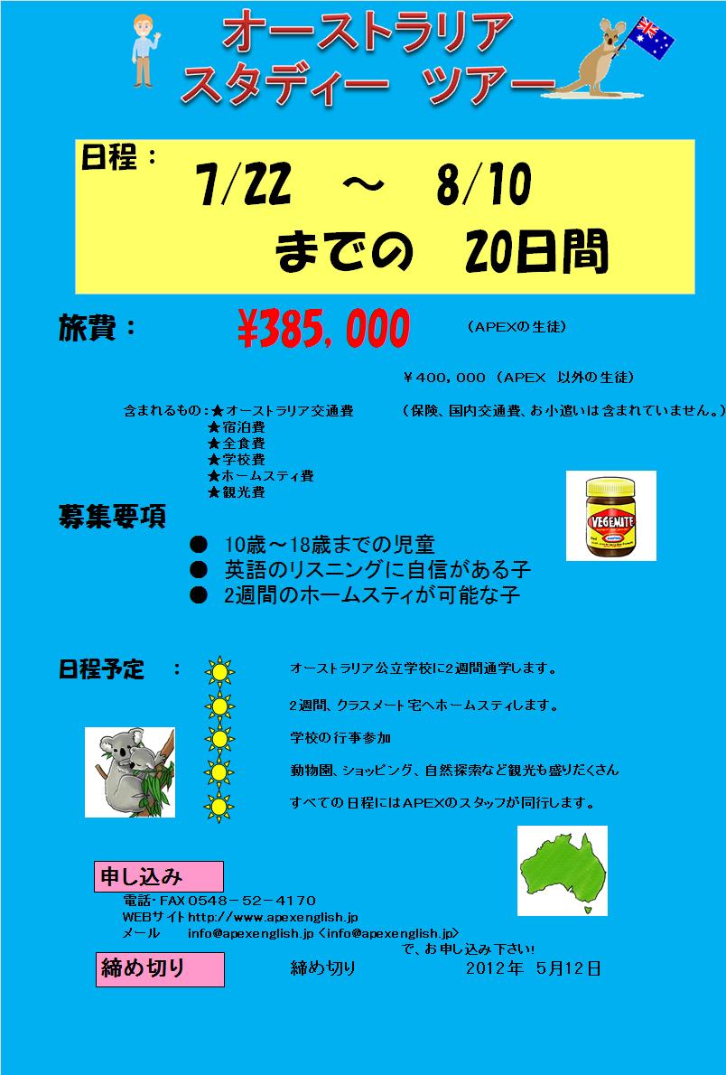 2012 AU Study tour_b0193476_1043628.png