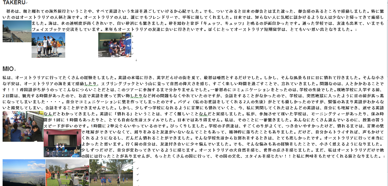 2012 AU Study tour_b0193476_12101697.png