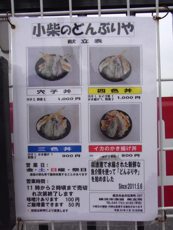 小柴のアナゴ丼  120422_c0237483_1553260.jpg