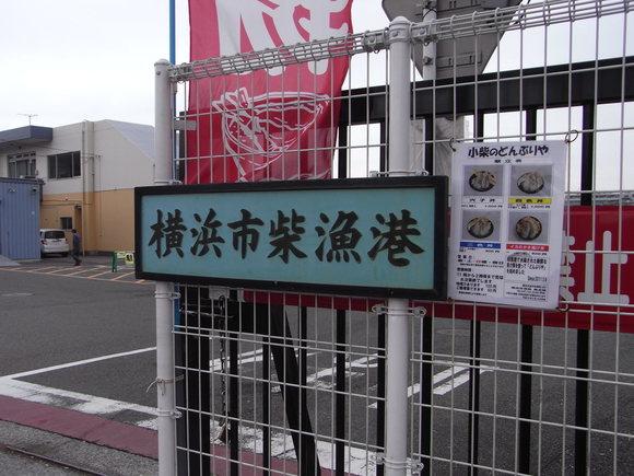 小柴のアナゴ丼  120422_c0237483_281843.jpg