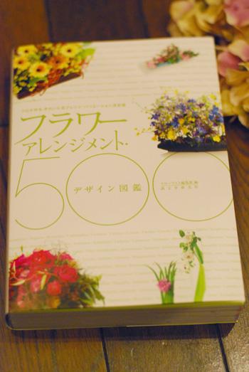誠文堂新光社 フラワーアレンジメント デザイン図鑑500_a0115684_192934.jpg