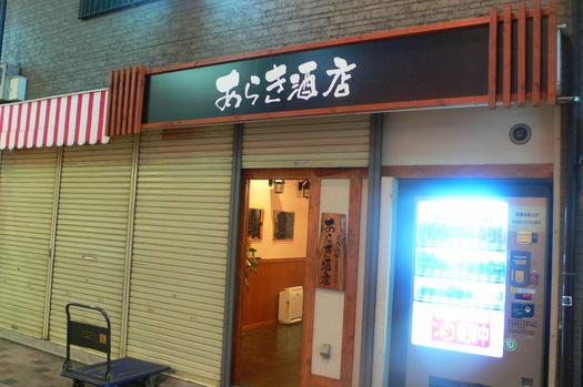 姫路のおでん「あらき酒店のおでん」上品そのもの!_c0061686_6104091.jpg