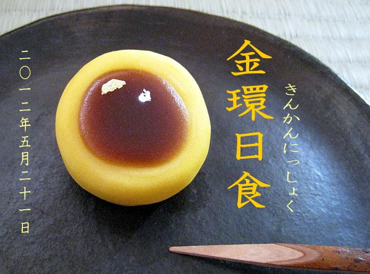 日食・・・金環日食のお菓子を作ってみました。横浜磯子風月堂_e0092594_0201277.jpg