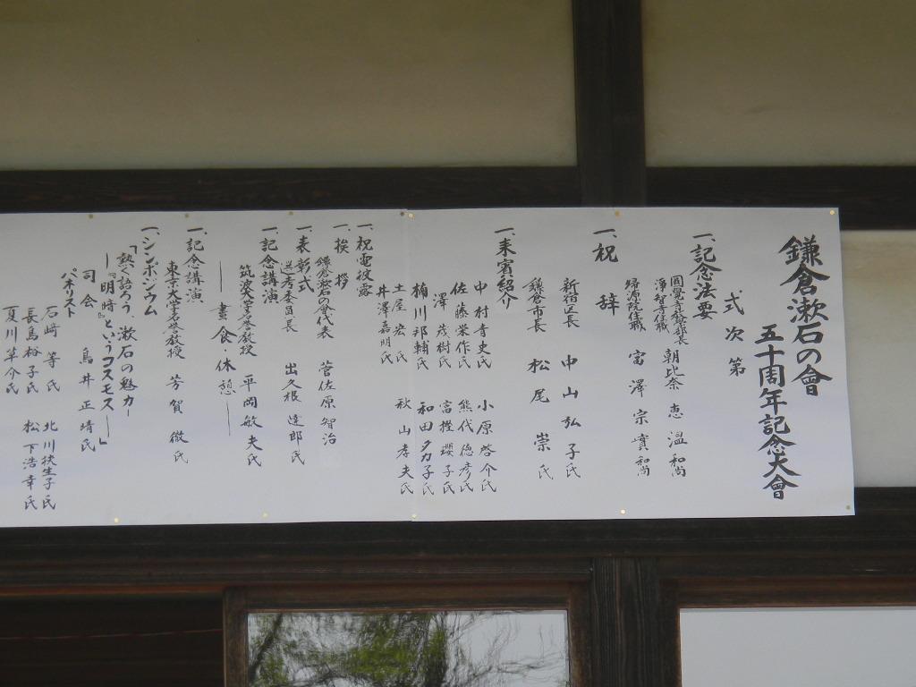 漱石の会_c0195496_1642285.jpg