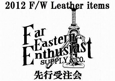 F.E.E 2012FW レザーアイテム受注会_d0121303_2132048.jpg