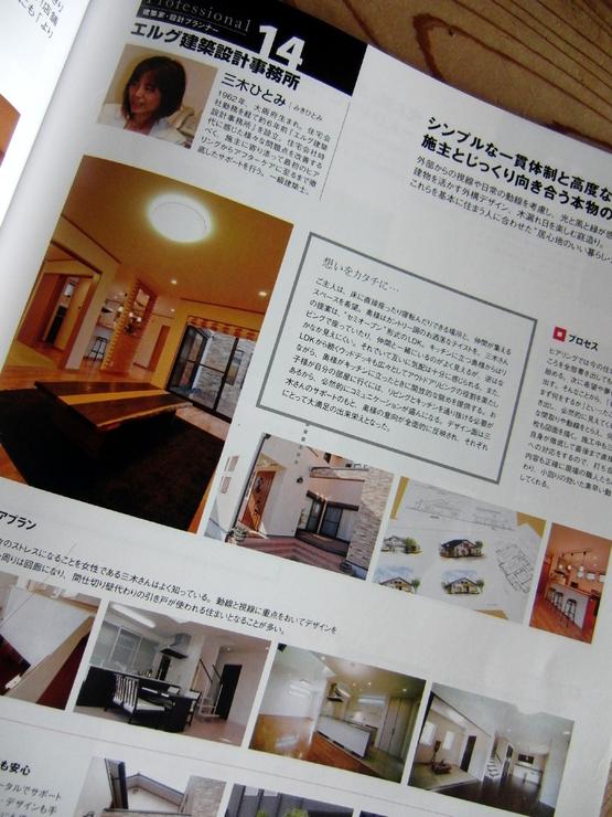 雑誌紹介_c0203505_14263427.jpg