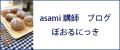 講師 asamiブログ