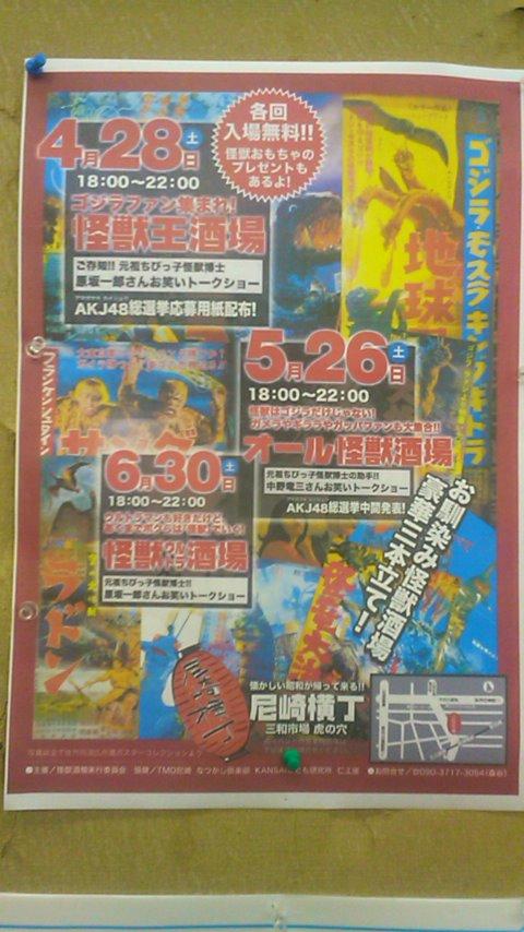 「怪獣王酒場」大盛況!_a0196732_0253632.jpg