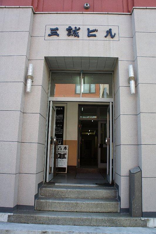 札幌の三誠ビル_c0112559_1735506.jpg
