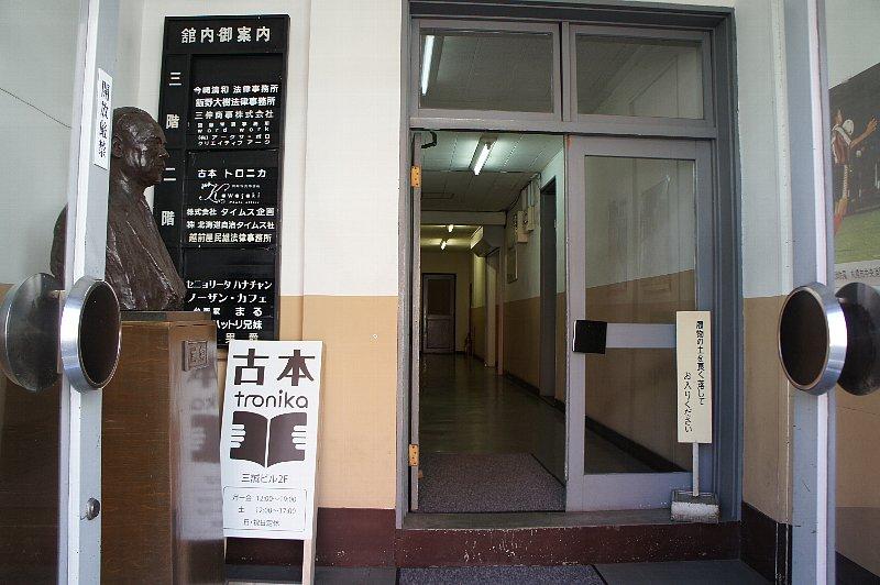 札幌の三誠ビル_c0112559_17355986.jpg