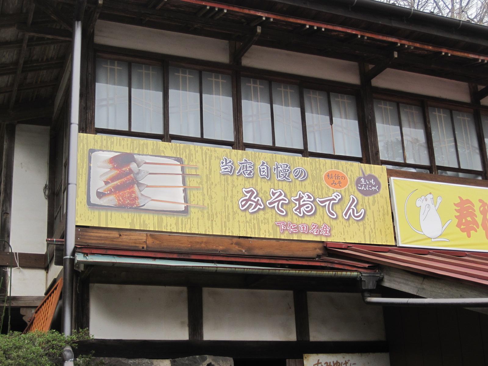 中之嶽神社参拝@妙義山 _f0236260_1913696.jpg