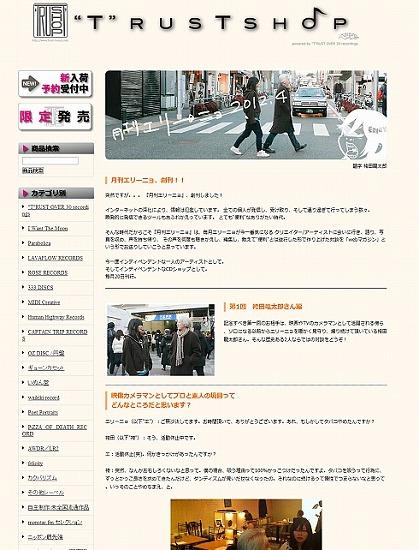 エリーニョ、新企画webマガジンで気になるアーティスト/クリエイターとマンスリー対談_e0197970_1951220.jpg