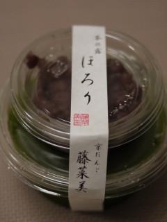 京だんご 藤菜美の ほろり☆_e0159185_18362441.jpg