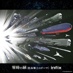 ☆infix Official HP リニューアル開始!!お待たせしました☆_b0183113_1883424.jpg