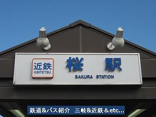 VOL,1927  『この駅はどこでしょうか? 3』_e0040714_20454374.jpg