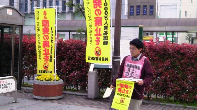 4月26日 百万人署名運動街宣に参加!_d0155415_1815593.jpg