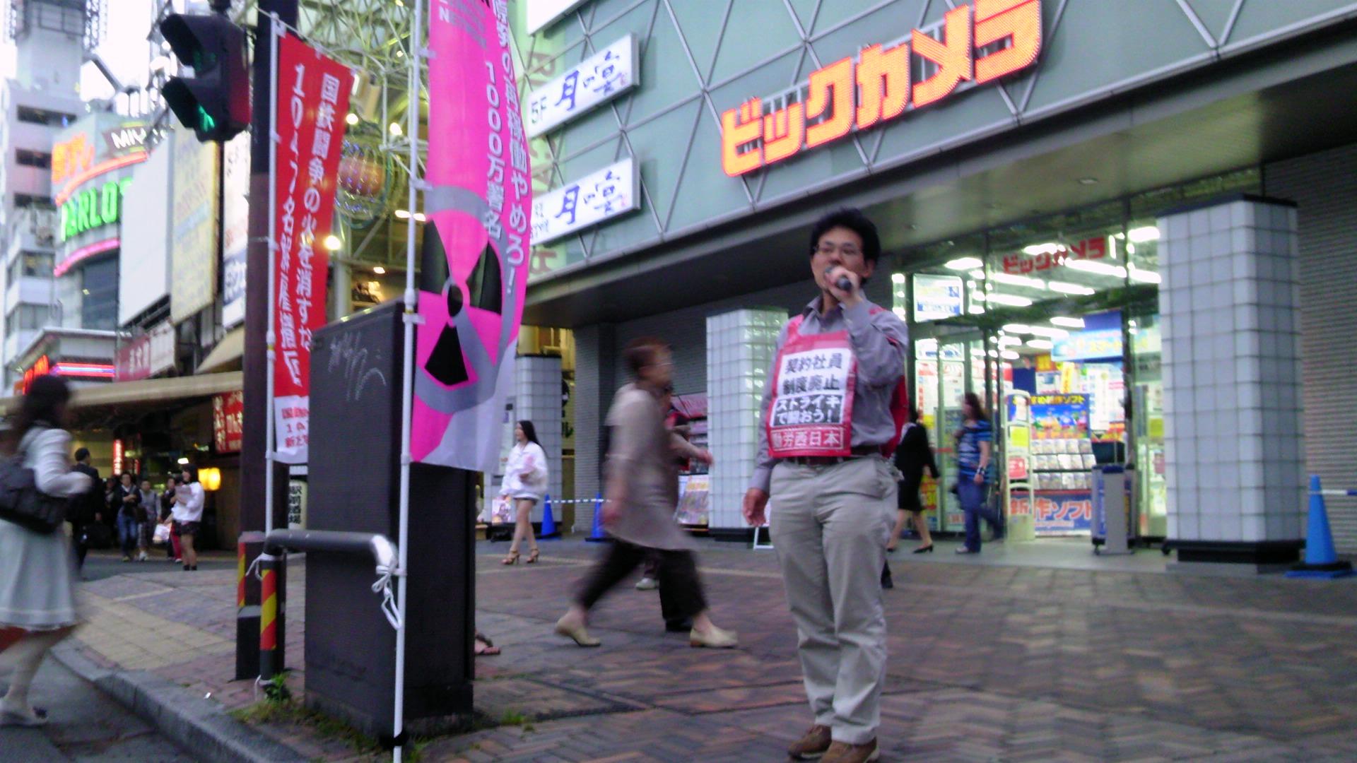 5・1岡山メーデーで、山田副委員長が岡山駅に向かってアピール!_d0155415_1820782.jpg
